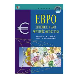 Справочники валют